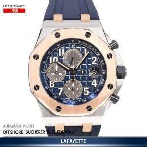 """Audemars Piguet Royal Oak Offshore 26471SR """"BUCHERER Blue Editions"""""""
