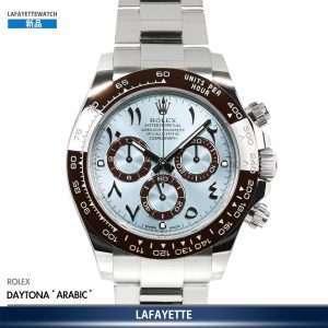 Rolex Cosmograph Daytona 116506 Ice Blue / Arabic Dial