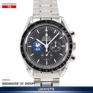 "Omega Speedmaster ""Snoopy Award Eyes On The Stars"" 3578.51.00"